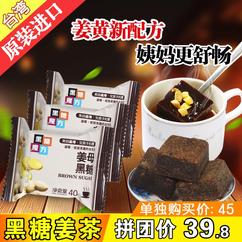 台湾黑糖魔方 黑糖姜茶 红糖姜茶古法黑糖块  老姜汤生姜姜母茶