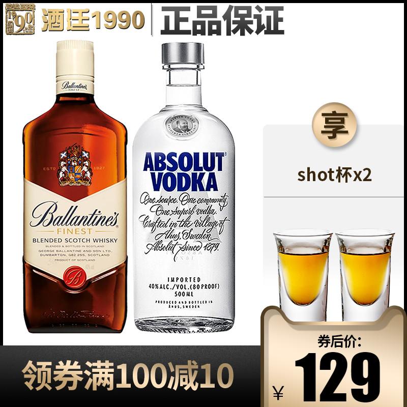 洋酒组合套装百龄坛特醇500ml绝对原味伏特加500ml进口洋酒威士忌