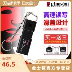 金士顿u盘64g 高速USB3.0 DT100 G3 学生办公手机移动电脑两用U盘