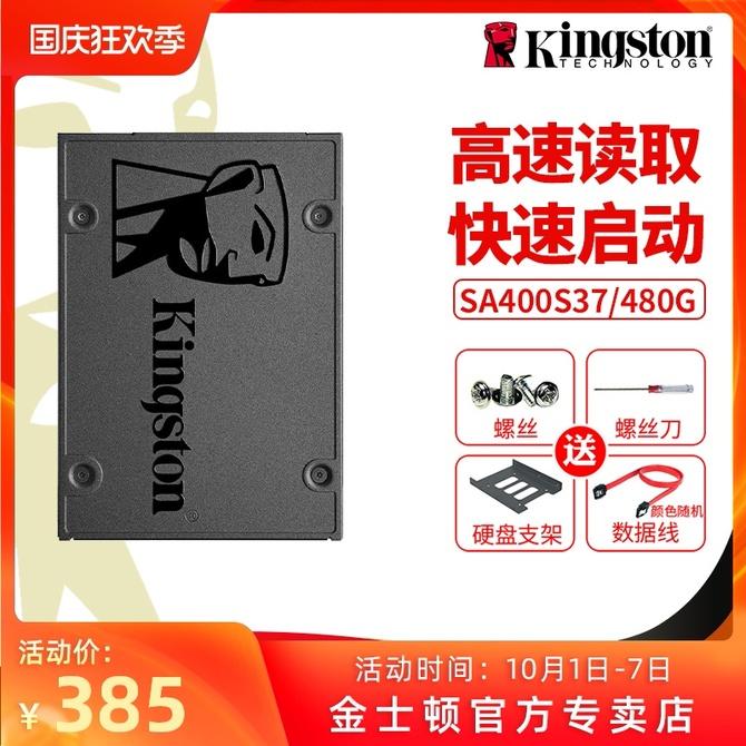 机电脑SSD固态 480g固态 台式 SATA3 笔记本固态硬盘 2.5寸 金士顿