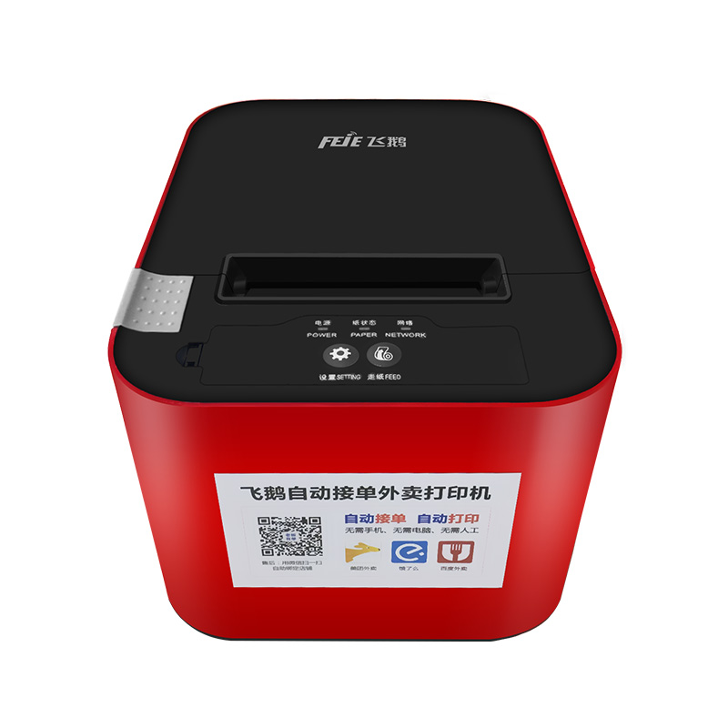Flying geese takeout printer meituan hungry? WiFi full automatic pick-up device 4G all in one machine Bluetooth GPRS wireless thermosensitive moth order cloud printer