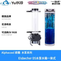 欧酷Alphacool pwm D5水泵 花洒喷泉圆柱形 D5水泵水箱一体式