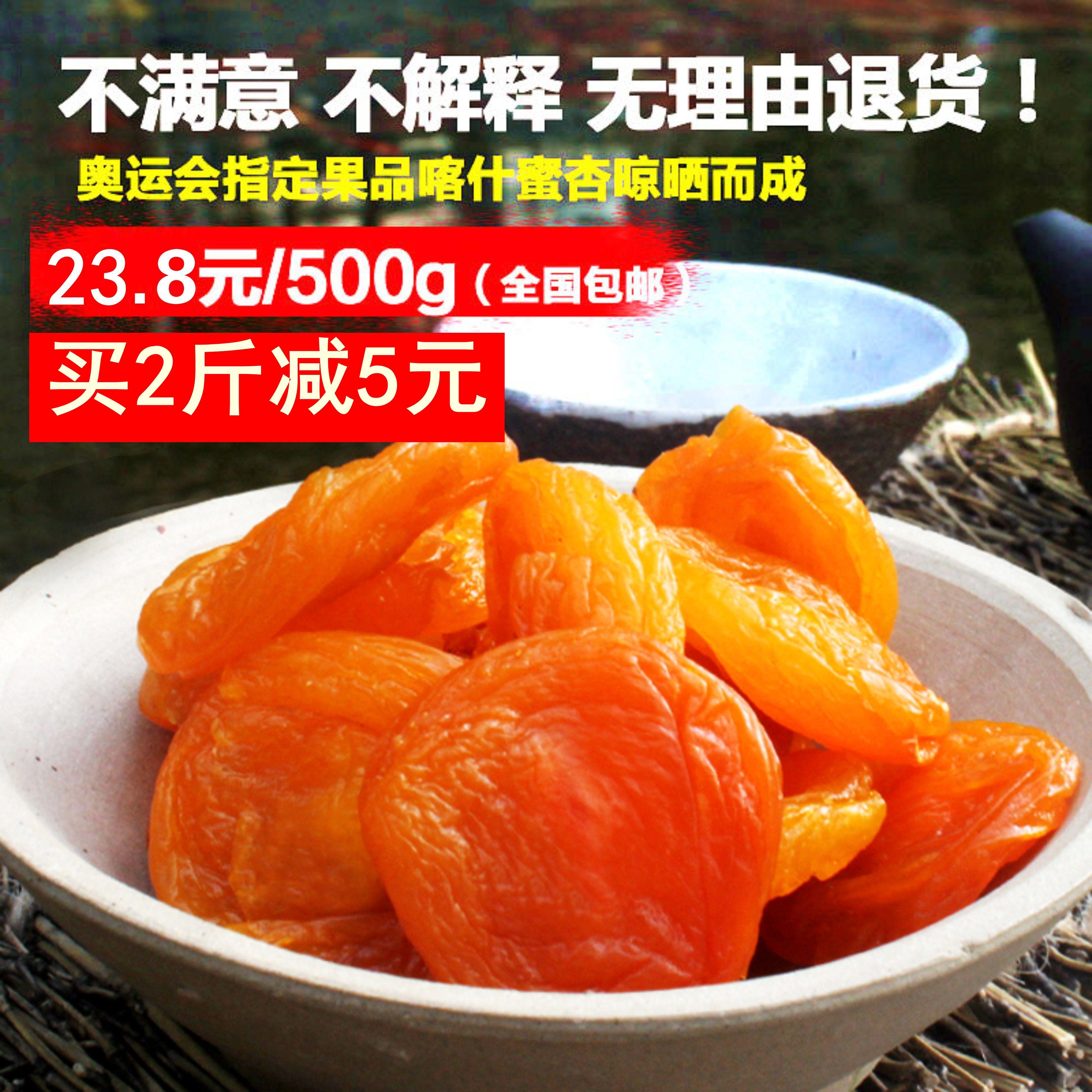 Без Горький набор новый Синьцзян специальность сушеные абрикосы сушеный абрикос 500 г солодка абрикос красный Сушеные абрикосы без Добавить натуральные закуски