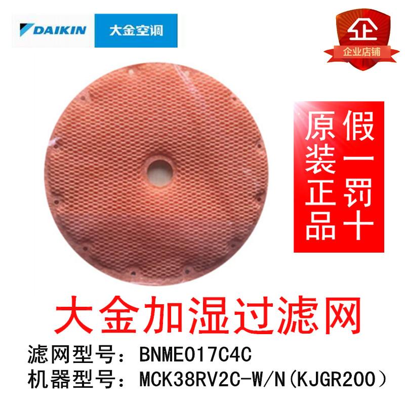 [大金空气净化器耗材营销店净化,加湿抽湿机配件]大金空气净化器加湿过滤网MCK38R月销量0件仅售168元