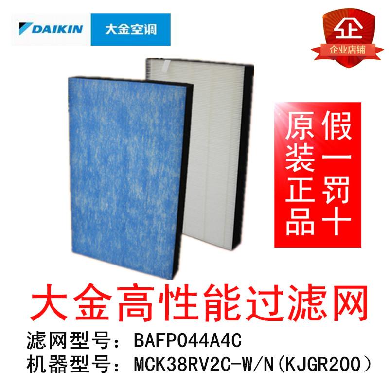 [大金空气净化器耗材营销店净化,加湿抽湿机配件]大金空气净化器过滤网MCK38RV2月销量3件仅售296元