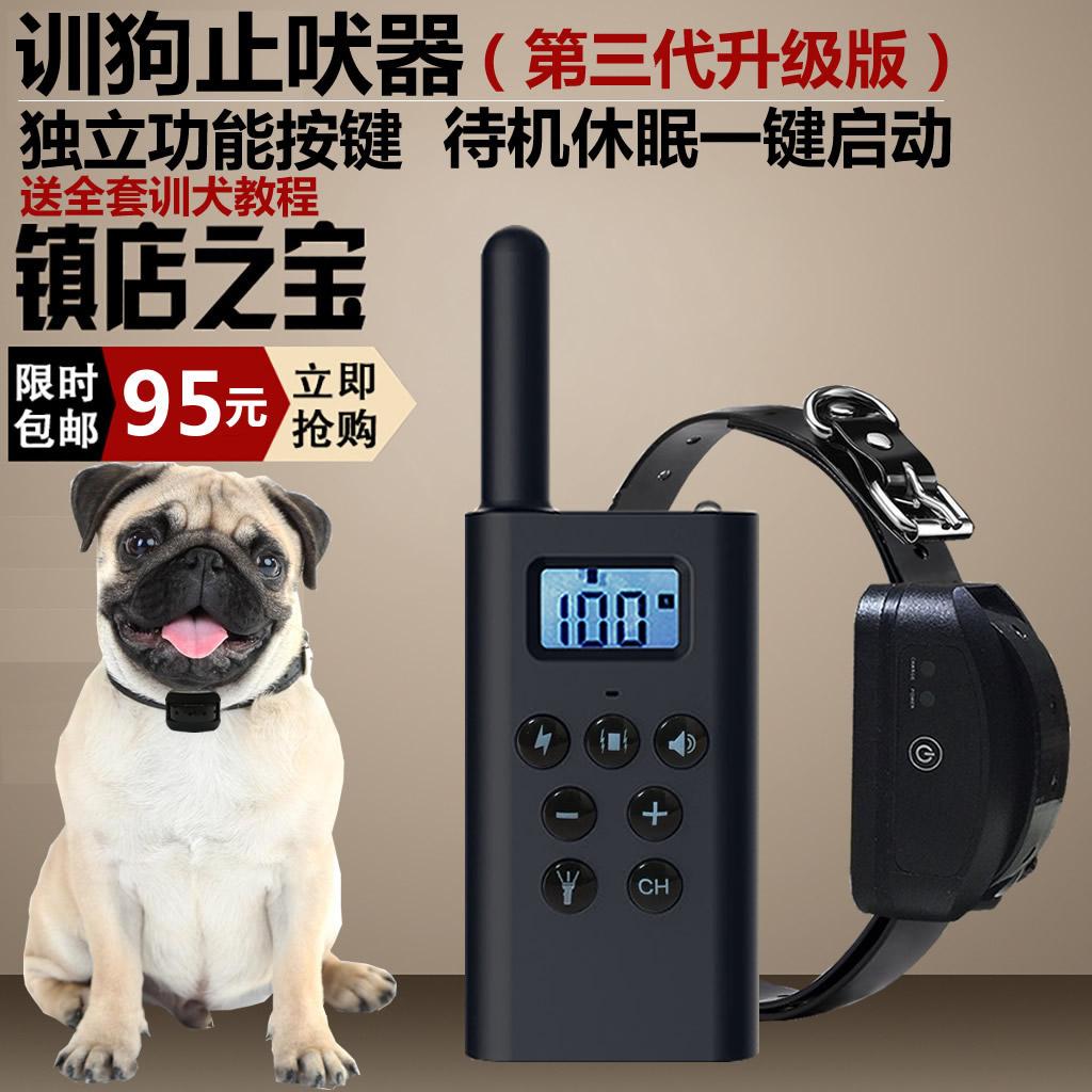Стоппер маленькая собака большая собака электрический шок воротник тренировка собака anti-dog вызов защита дистанционное управление водонепроницаемый Электронный ошейник