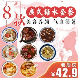 广东广式煲糖水店材料炖甜品汤美容美颜甜汤清补凉包煲汤炖品配料