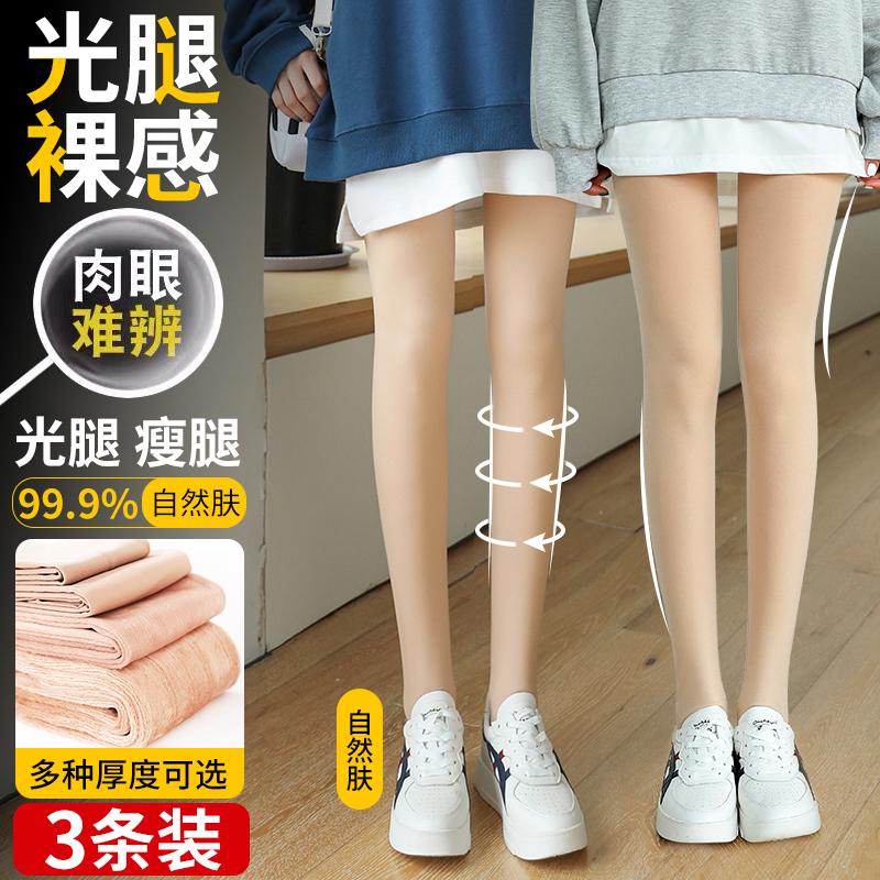 光腿神器女裸感黑肉色中厚打底连裤袜压力裤女瘦腿丝袜女春秋薄款