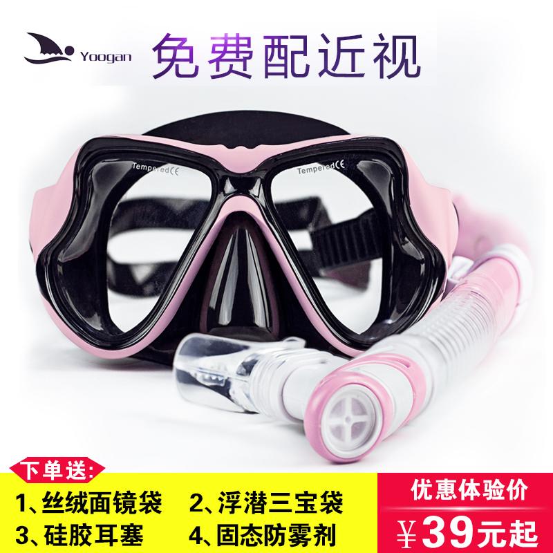 Yoogan дайвинг оборудование сухой стиль для взрослых ребенок поплавок скрытая самбо дайвинг установите дыхательную трубку близорукость погружной зеркало