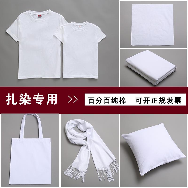 扎染手帕纯棉白色T恤短袖植物染围巾帆布包抱枕袜子蜡染用白布料