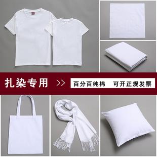 植物染围巾帆布包抱枕袜子蜡染用白布料 扎染手帕纯棉白色T恤短袖