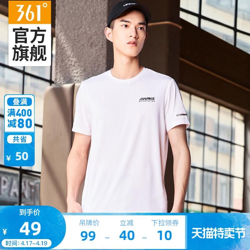 361运动t恤男2021夏季新款跑步速干衣健身T恤衫冰丝圆领透气短袖
