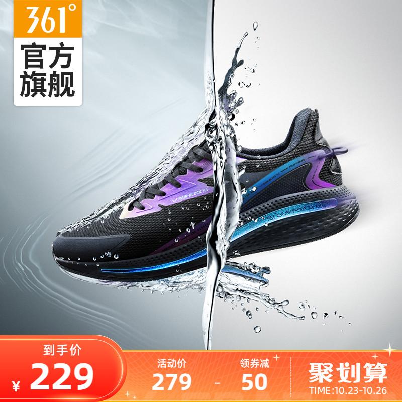 雨屏4.0 361男鞋运动鞋2021秋冬新款防泼水跑鞋Q弹减震跑