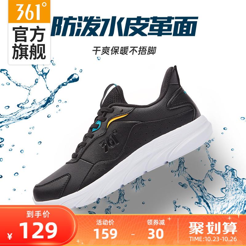 361男鞋运动鞋2021秋冬新款休闲皮面防水跑鞋361度革面跑步