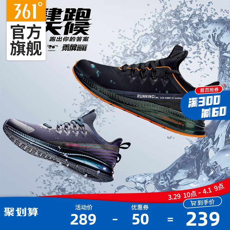 【雨屏Q彈幻彩2.0】361男鞋運動鞋春季新款軟底防潑水Q立方跑鞋男