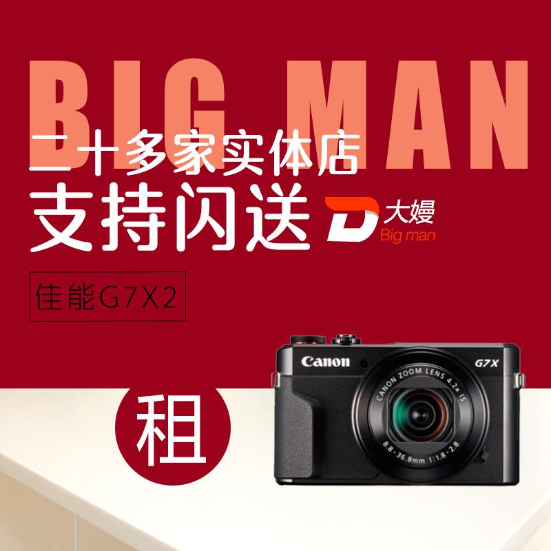 出租佳能微单相机租借G7X Mark Ⅱ 二代 g7x2 G7X3三代免押金租赁