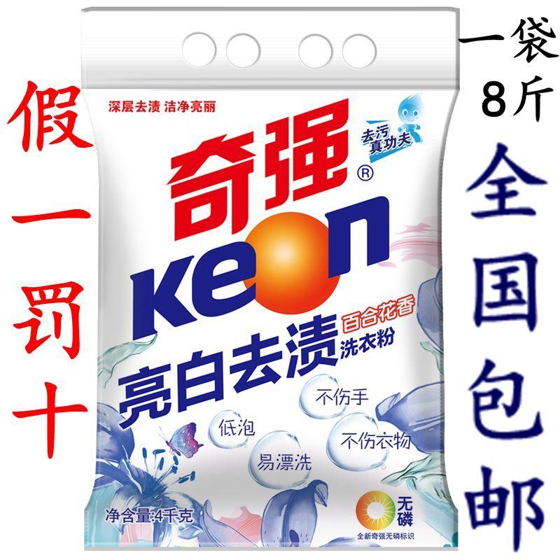 正品包邮奇强 亮白去渍洗衣粉百合花香4kg强效去污机洗洗衣粉8斤