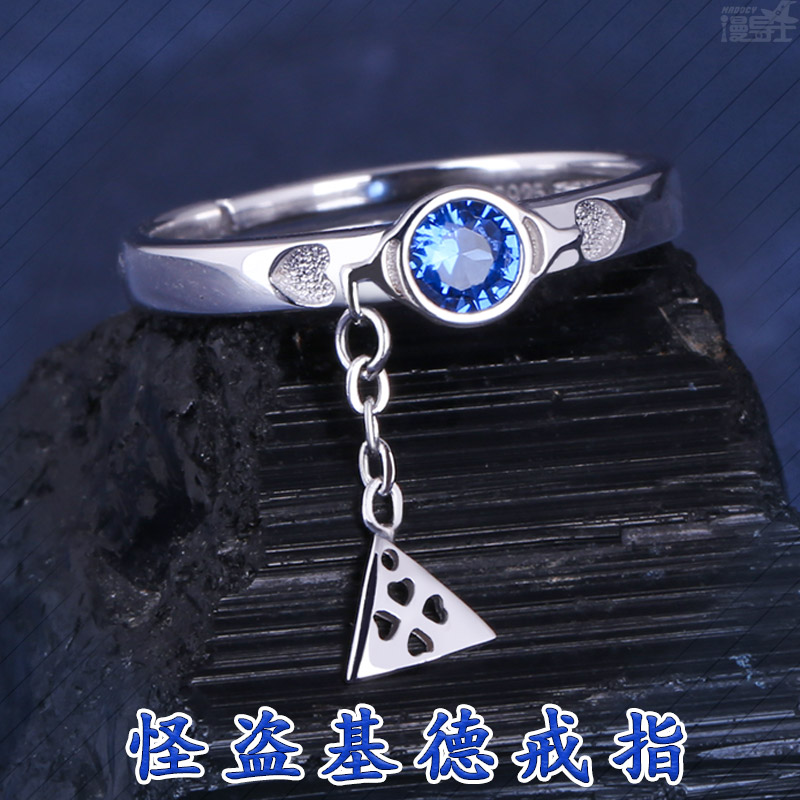 Kidd impression Ring Magic quick fight monster S925 black feather quick fight glasses Silver Ring animation week
