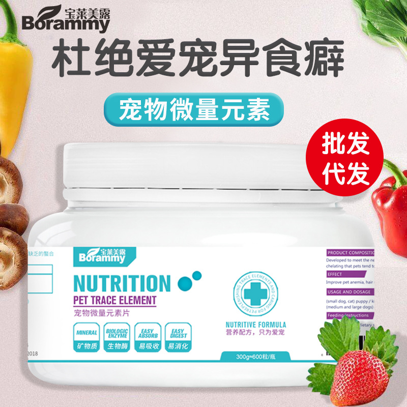 Baolai Meilu pet dog trace element tablets 600 pica Meimao tablets Teddy golden hair health care products