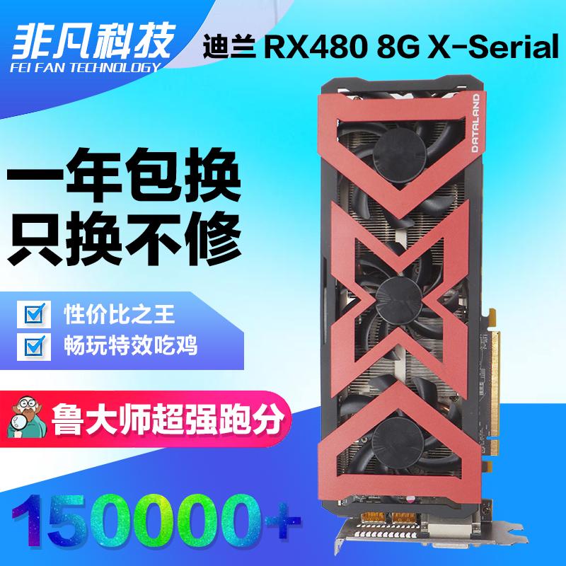 限6000张券迪兰RX480 8G X-Serial独立高效吃鸡游戏直播多开电竞显卡二手A卡