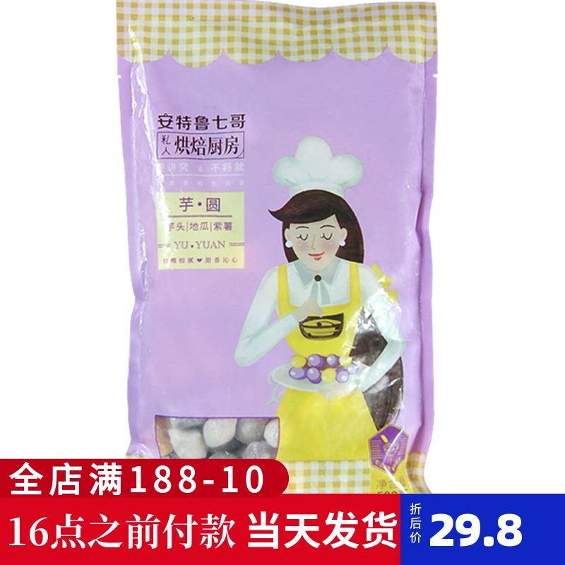 鲜芋仙大芋圆1000g 奶茶烧仙草双皮奶汤小圆子甜品混合装原料