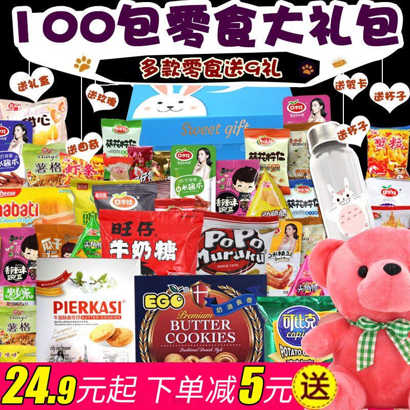 零食大礼包女整箱超大混合装网红小吃组合一箱休闲食品成人款吃的