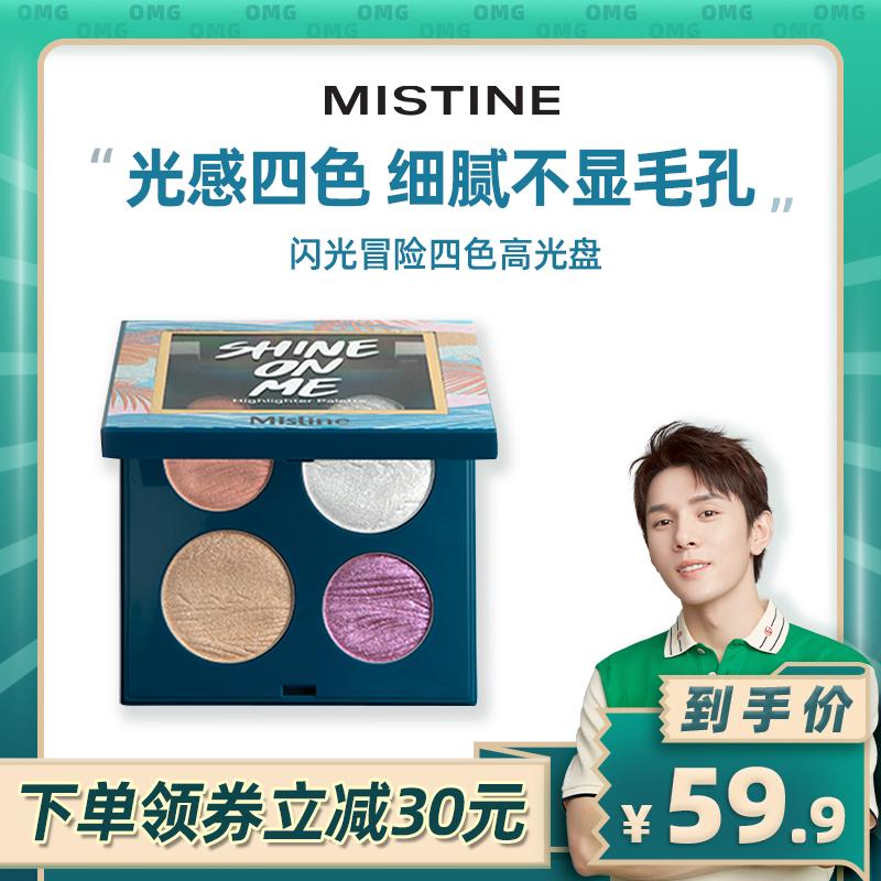 【李佳琦直播间】Mistine四色高光粉饼提亮脸部鼻影修容正品