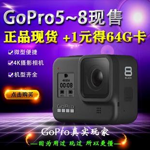 GoPro HERO8 Black 黑狗8/7/6/5 vlog高清4K防抖防水运动摄像相机