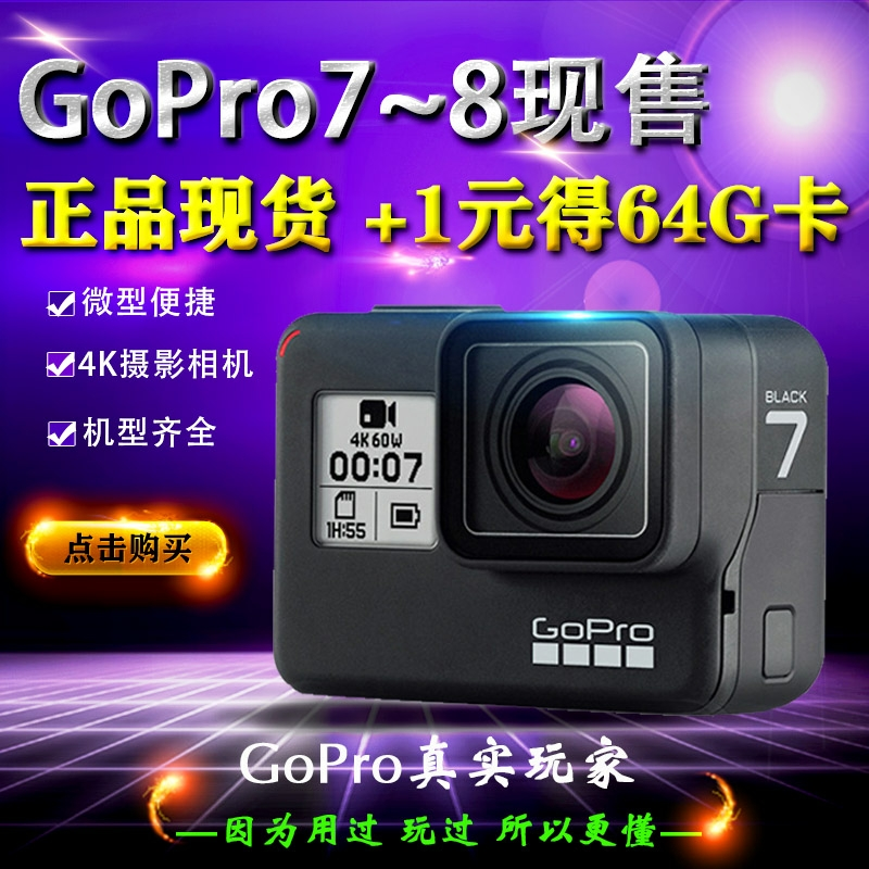gopro hero7 black / silver银黑狗