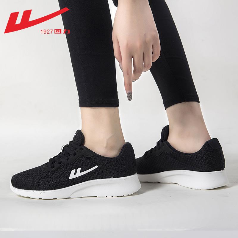 回力跑步鞋2021新款夏季轻便女鞋值得买吗
