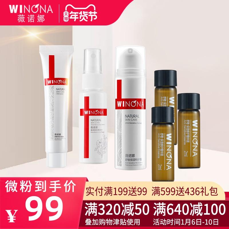 薇诺娜敏感肌肤专用水乳套装舒敏保湿特护霜洁面乳极润补水精华液
