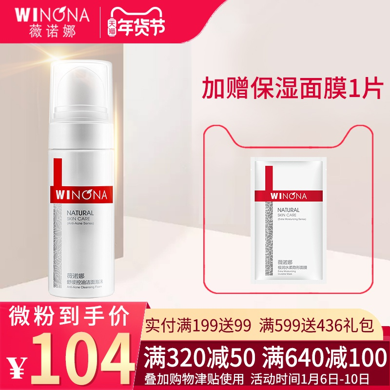 薇诺娜舒缓控油洁面泡沫150ml洗面奶男女温和洁肤舒缓油性肌肤