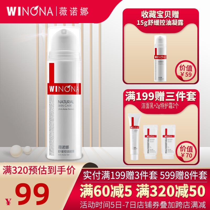 薇诺娜舒缓控油凝露50g保湿补水乳液收缩毛孔油性护肤品修护舒缓