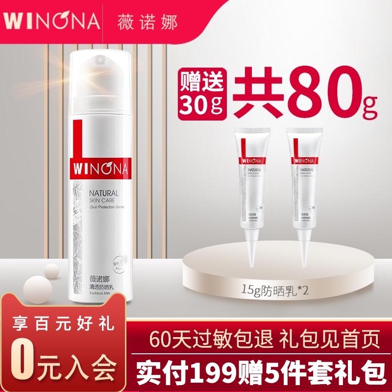 薇诺娜清透50g spf48敏感肌防晒乳