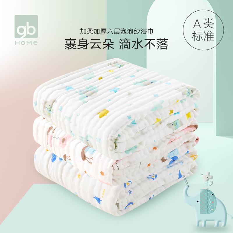 gb好孩子婴儿浴巾新生纯棉超柔被子