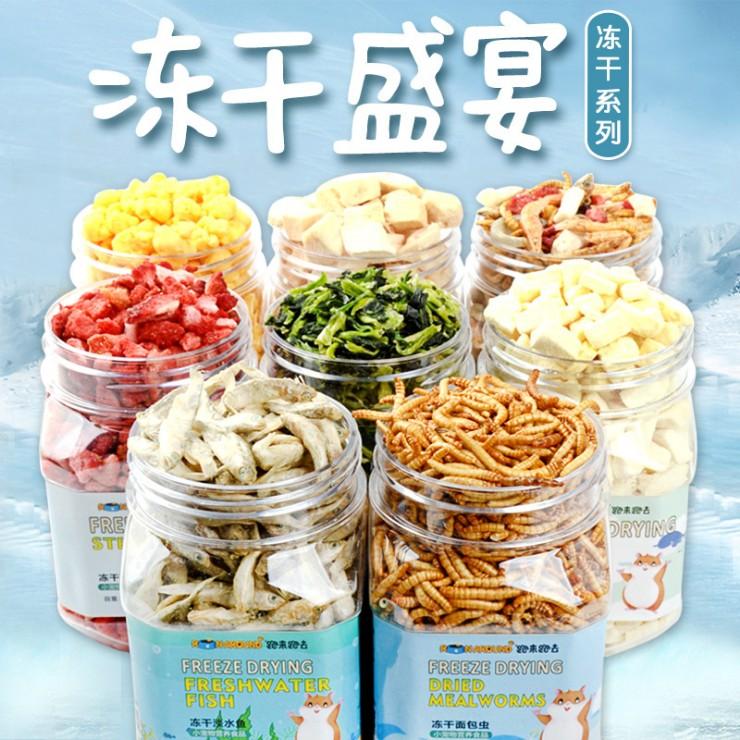 仓鼠粮食冻干零食鱼干面包虫干冻干营养组合套餐大礼包金丝熊用品