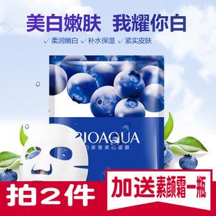 泊泉雅蓝莓精华美白补水保湿面膜