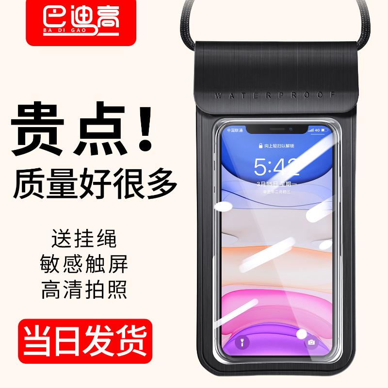 手机防水袋可触屏温泉游泳神器手机防尘密封包外卖骑手专用手机套