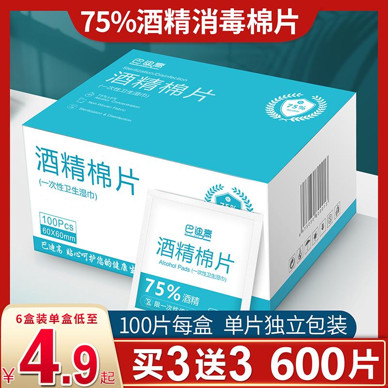 100片酒精棉片一次性消毒棉棒大号湿巾手机餐具首饰75%度旅行清洁