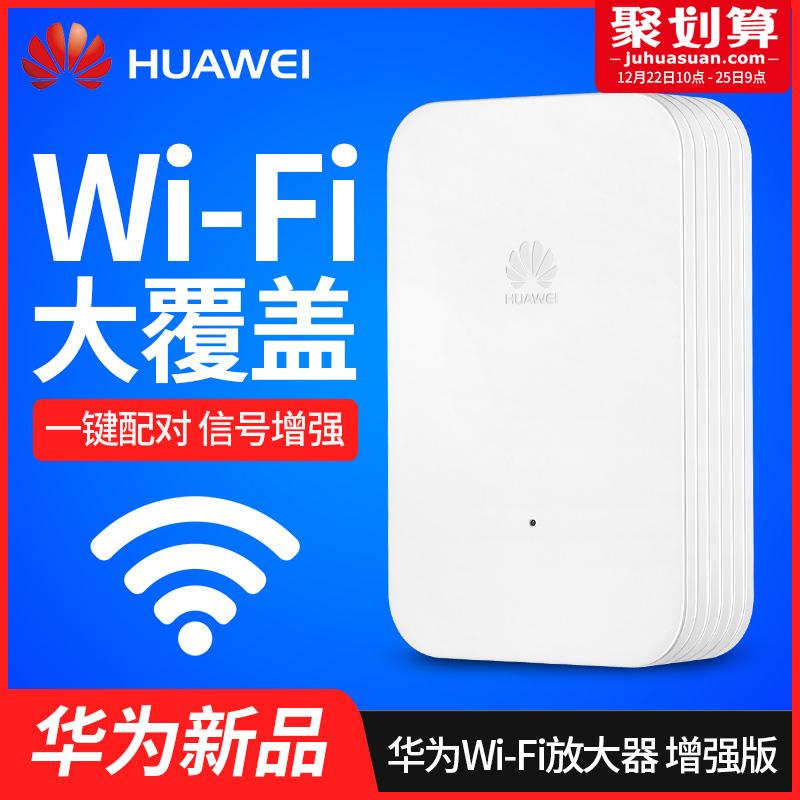 【新品发售】华为331C增强版WiFi增强无线网络放大器信号中继接收扩大家用路由加强扩展