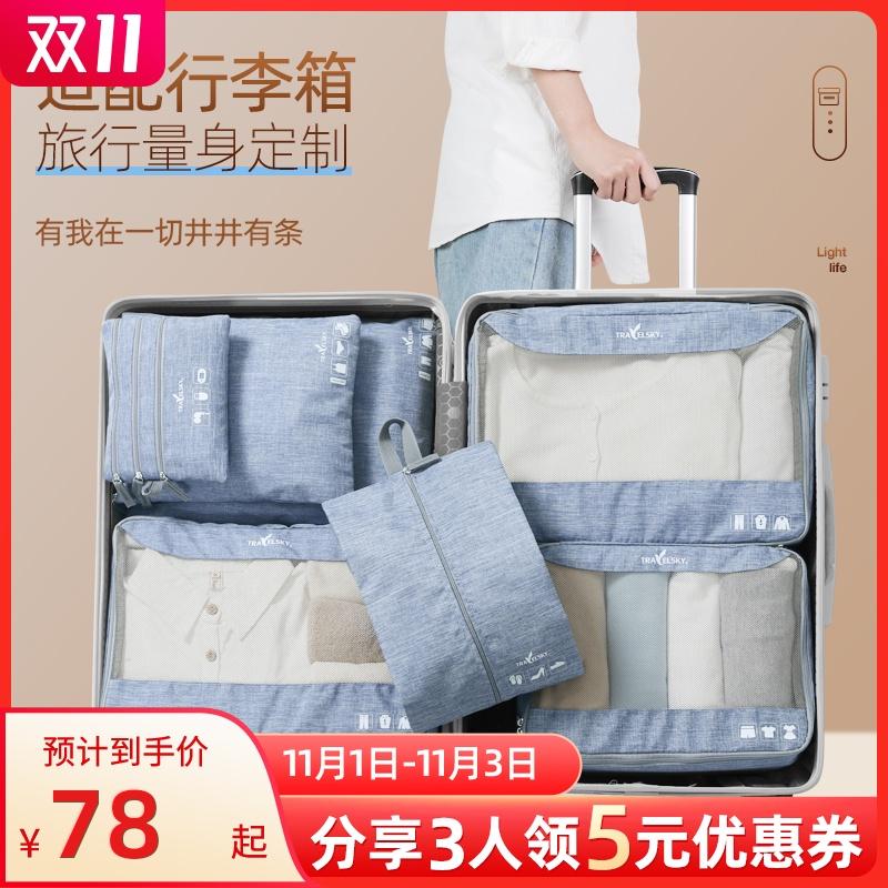 旅行收纳包套装行李箱衣物收纳袋衣服内衣整理袋子旅游便携分装包