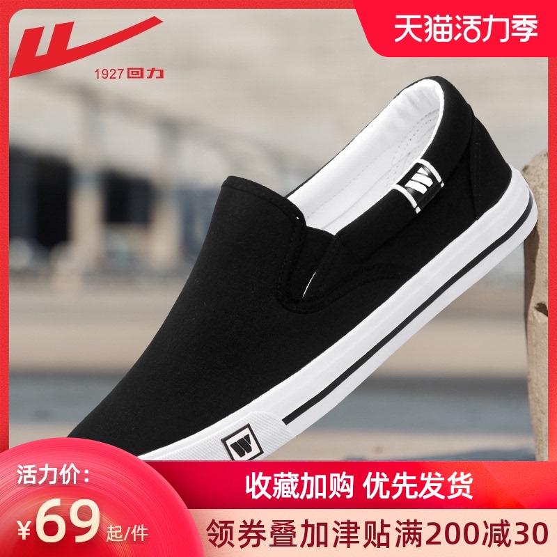 回力帆布鞋男鞋懒人鞋一脚蹬鞋子休闲板鞋男夏季透气老北京布鞋男