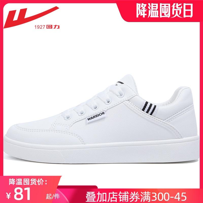 预售回力女小白鞋女2020新款百搭秋季平底板鞋休闲鞋爆款运动鞋女