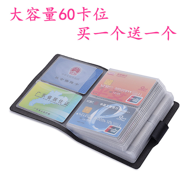 新款韩版卡包 男女式多卡位 简约大容量名片包 60卡位 防消磁卡夹