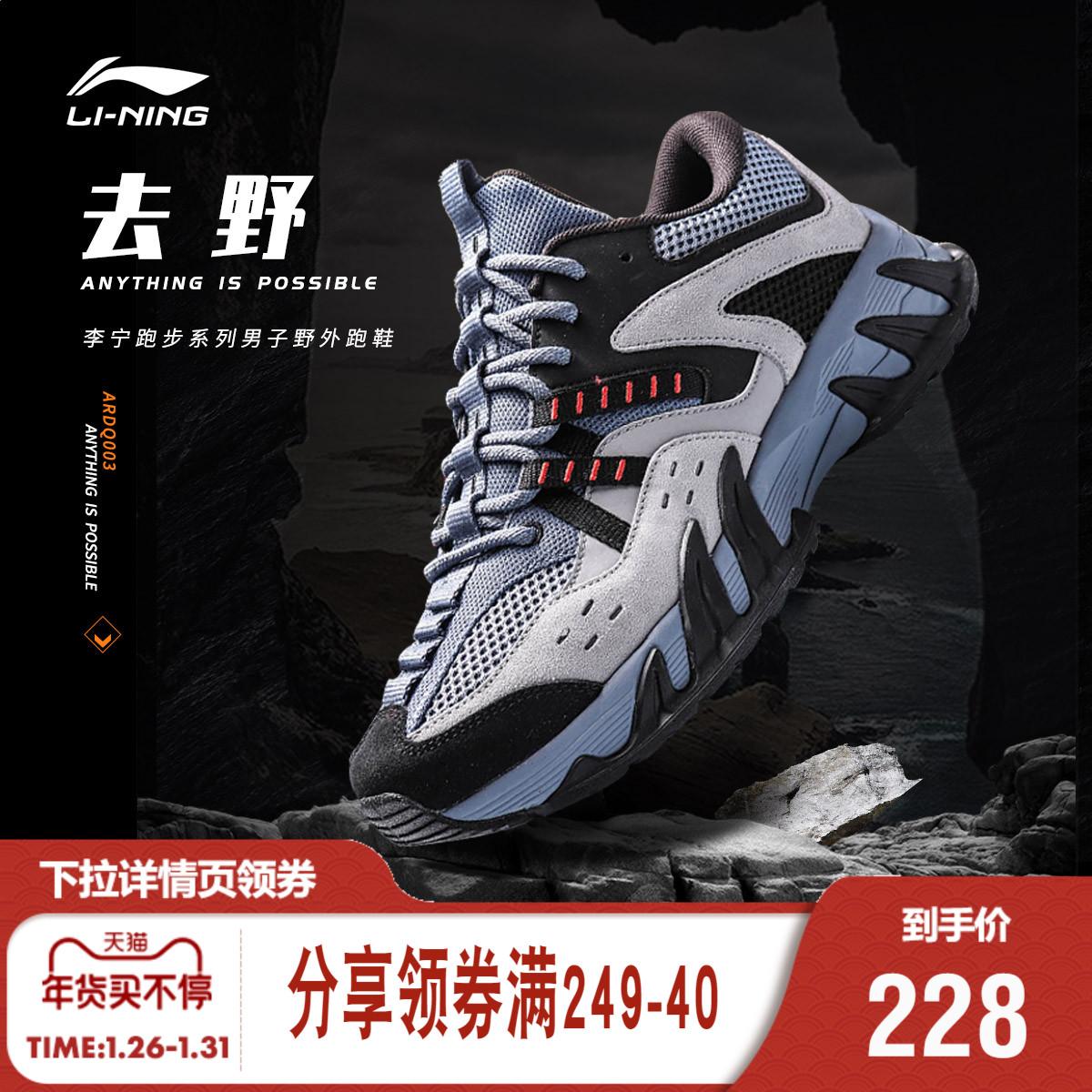 李宁运动鞋男鞋官方旗舰冬季新款减震跑鞋猫爪户外越野跑步鞋