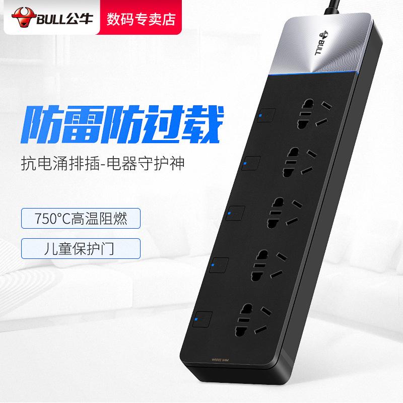 公牛电源USB独立开关插座抗电涌排插板家用接线多孔过载保护插板