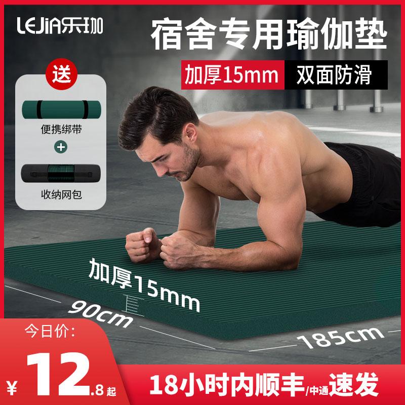 男士健身垫瑜伽垫加厚防滑仰卧起坐训练锻炼喻咖运动垫子地垫家用