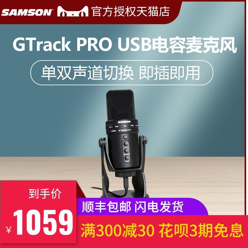 Samson山逊Gtrack Pro专业大振膜USB电容话筒乐器吉他录音麦克风