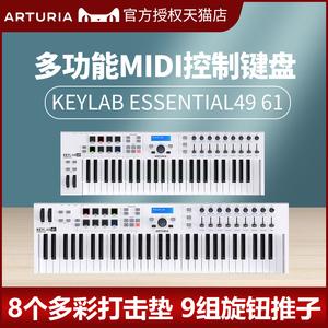 Arturiakeylabessential4961电音midi键盘打击垫作编曲控制器