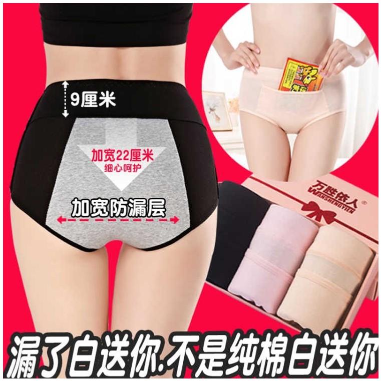 1-3条装 95棉生理期内裤女中高腰暖宫月经防漏大码姨妈透气卫生裤